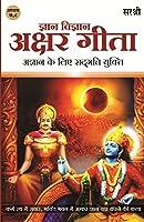 Gyan Vigyan Akshar Gita - Agyan Ke Liye Sadgati Yukti (Hindi)