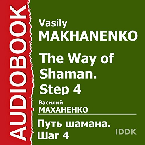The Way of Shaman. Step 4 [Russian Edition]                   By:                                                                                                                                 Vasily Makhanenko                               Narrated by:                                                                                                                                 Maxim Suslov                      Length: 14 hrs and 40 mins     Not rated yet     Overall 0.0