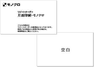 【リピートオーダー】モノクロ印刷名刺-1セット100枚 (片面モノクロ印刷)