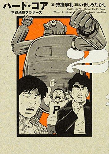 ハード・コア 平成地獄ブラザーズ 2 (ビームコミックス)の詳細を見る
