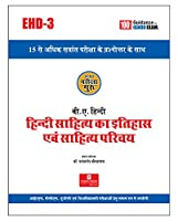 Hindi Sahitya Ka Itihas Avam Sahitya Prichy (Hindi)