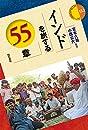 インドを旅する55章