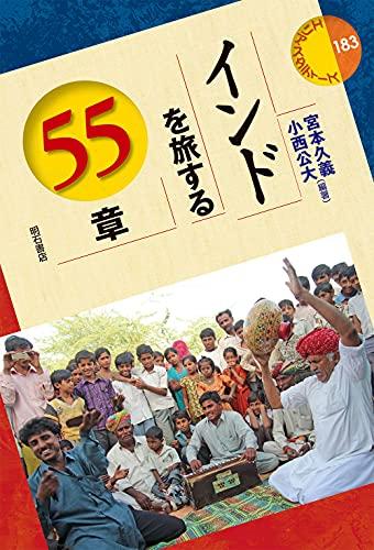 インドを旅する55章 (エリア・スタディーズ)