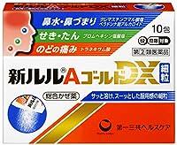 【指定第2類医薬品】新ルルAゴールドDX細粒 10包 ※セルフメディケーション税制対象商品