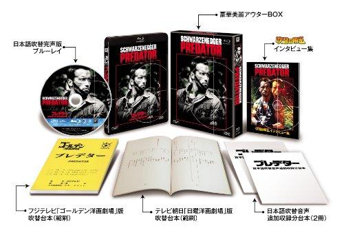プレデターコレクターズ・ブルーレイBOX (初回生産限定) [Blu-ray]