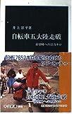 自転車五大陸走破―喜望峰への13万キロ (中公新書)