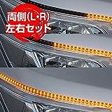 シーケンシャルウインカー 流れるウインカー LED テープライト 12V 20センチ 15連 2本入り シリコン 薄型 切断可能 防水 オレンジ アンバー 側面発光 簡単取付 保証半年