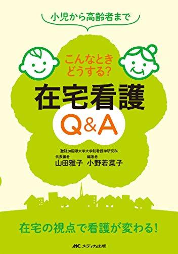 こんなときどうする? 在宅看護Q&A: 小児から高齢者までの詳細を見る