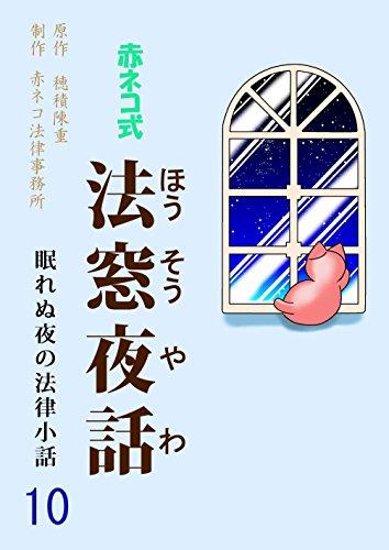 akanekosikihousouyawa: nemurenuyorunohouritukobanasi (Japanese Edition)