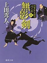 表紙: 無影剣 将軍家見聞役 元八郎 三 (徳間文庫) | 上田秀人