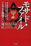 モサド・ファイル――イスラエル最強スパイ列伝 (ハヤカワ・ノンフィクション文庫)