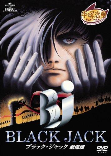 ブラック・ジャック 劇場版 [DVD]