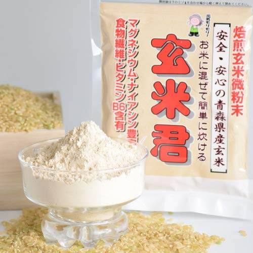 玄米粉 焙煎 有機栽培 送料無料 玄米粉 有機 粉末 500g 焙煎玄米君 青森県産 焙煎玄米微粉末 玄米茶 メール便