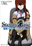 STEINS;GATE 蝶翼のダイバージェンス:Reverse (角川スニーカー文庫)(5pb.×ニトロプラス)