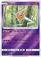 ポケモンカードゲーム/PK-SM5+-017 ロトム