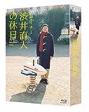 デザイナー 渋井直人の休日 [Blu-ray]