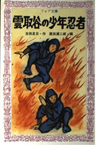 雲取谷の少年忍者 (フォア文庫)の詳細を見る