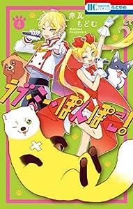 ラブ・ミー・ぽんぽこ!【電子限定おまけ付き】 4 (花とゆめコミックス)