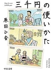 三千円の使いかた (中公文庫 は 74-1)