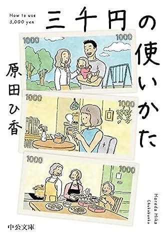 三千円の使いかた (中公文庫, は74-1)