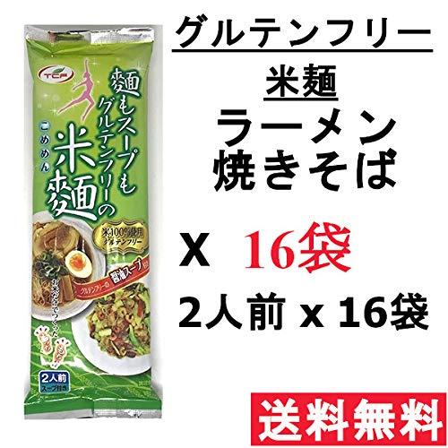 麺もスープもグルテンフリー ラーメンや焼きそばにモチモチ触感の米粉100%米麺  小麦粉不使用 2人前x3袋セット(麺75g x 8束)