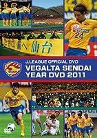 ベガルタ仙台 イヤーDVD 2011