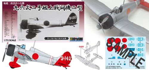 童友社 1/72 九六式二号艦上戦闘機二型 第12海軍航空隊所属機 プラモデル