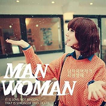 남자와 여자가 사랑할때