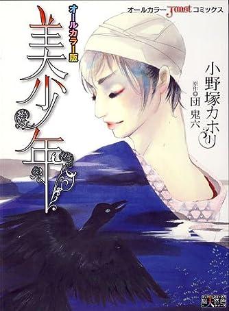 オールカラー版美少年 (ジュネットコミックス 総天然色シリーズ 2)