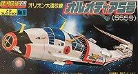 銀河鉄道999 メカコレ 555 オルオディア5号 プラモデル