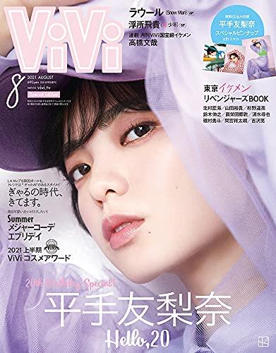 ViVi 2021年8月号 特別版 平手友梨奈 (表紙違い・付録付き) 増刊 [雑誌]