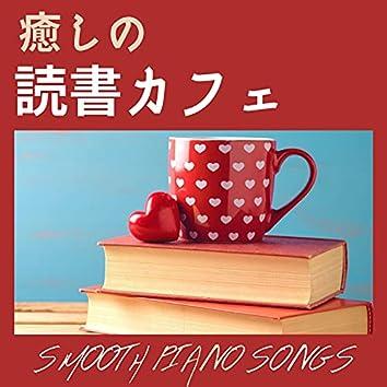 癒しの読書カフェ: 朝読書, ピアノ作業用BGM, カフェ気分でリラックス