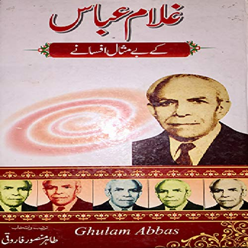 Ghulam Abbas Kay Muntakhib Afsanay audiobook cover art