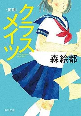 クラスメイツ〈前期〉 (角川文庫)