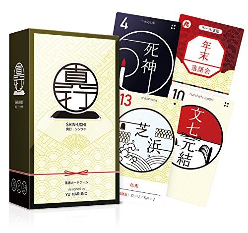 真打(シンウチ)落語カードゲーム