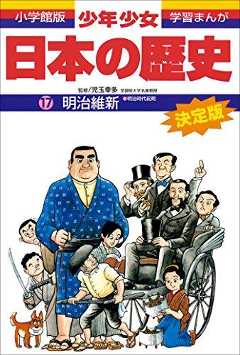 学習まんが 少年少女日本の歴史17 明治維新 —明治時代前期— - あおむら純, 児玉幸多