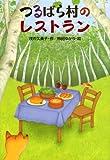 つるばら村のレストラン (わくわくライブラリー)