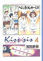DVD付き初回限定版 Kiss×sis(4)