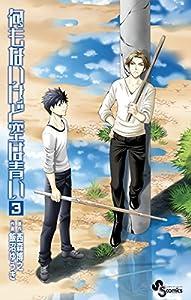 何もないけど空は青い(3) (少年サンデーコミックス)