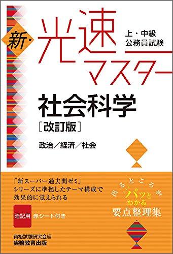 上・中級公務員試験 新・光速マスター 社会科学[改訂版]