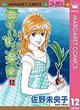 君のいない楽園 12 (マーガレットコミックスDIGITAL)