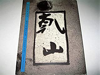 ◇【アート】尾形乾山 - 幽邃と風雅の世界・2004年江戸時代の陶工 尾形光琳の弟野々村仁清 光甫 楽一入