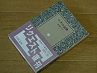 マヌの法典 (岩波文庫 青 260-1)