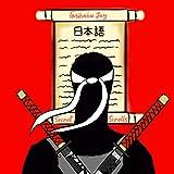 Ninja Saga [Explicit]