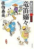 竜笛嫋々 酔いどれ小籐次(八)決定版 (文春文庫)