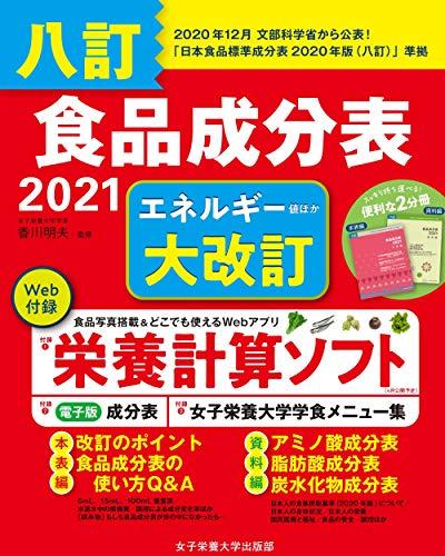 八訂 食品成分表 2021 (便利な2分冊)