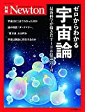 ゼロからわかる宇宙論 (ニュートン別冊)