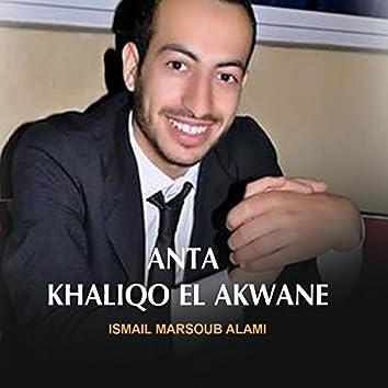 Anta Khaliqo El Akwane (Quran)