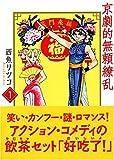 京劇的無頼繚乱 (1) (宙コミック文庫)
