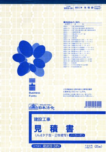 日本法令 建設 39-24N/(建設工事)御見積書(A4・タテ型)(ノーカーボン(ブラック)・2枚複写)